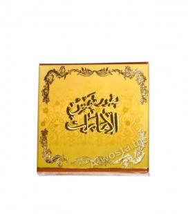 Bakhoor Shams Al imarat